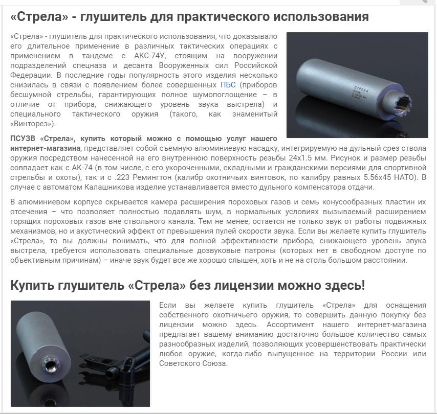 Глушитель Стрела ПСУЗВ для автомата Калашникова